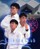 Skin fry chicken_Science Club_ภาพปก5